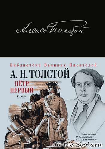 Толстой Алексей - все книги автора