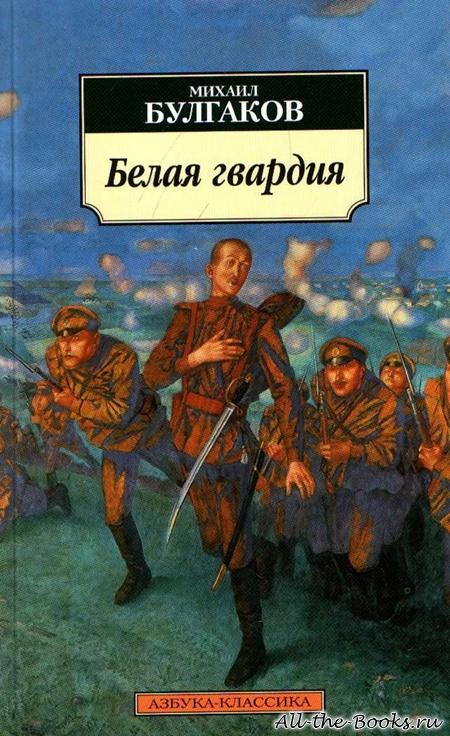 Скачать электронную книгу белая гвардия