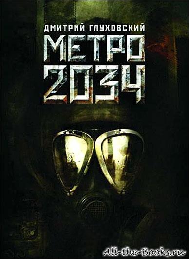 Free~download metro 2034 (metro by dmitry glukhovsky) (volume 2.