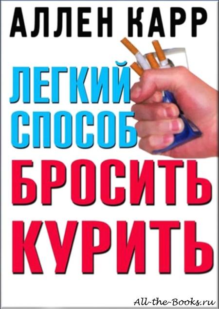 Легкий способ бросить курить аллен карр, читать онлайн, скачать.