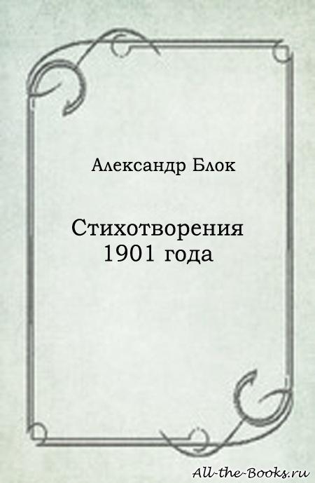 Стихи афанасия васильевича корепанова