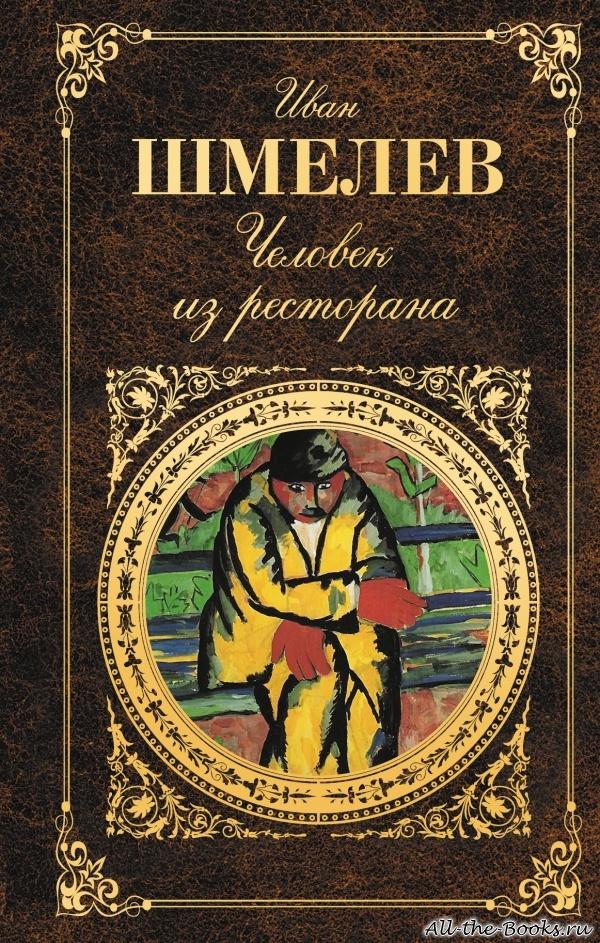 Надежда кузьмина тимиредис восток-запад читать онлайн