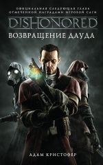 DISHONORED: Возвращение Дауда