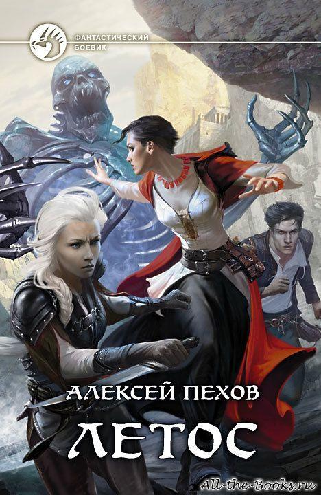 Алексей пехов книга летос – скачать fb2, epub, pdf бесплатно.