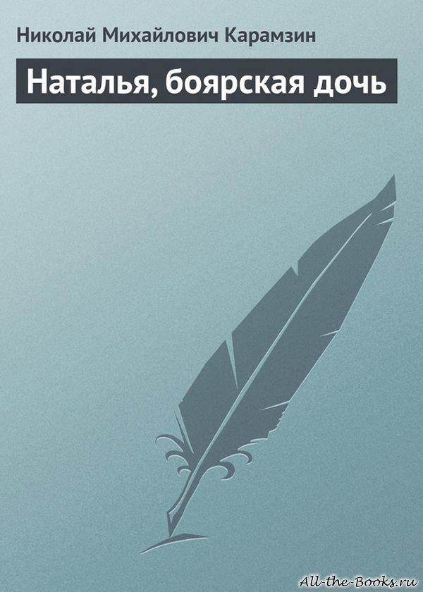 Карамзин Николай - Наталья боярская дочь