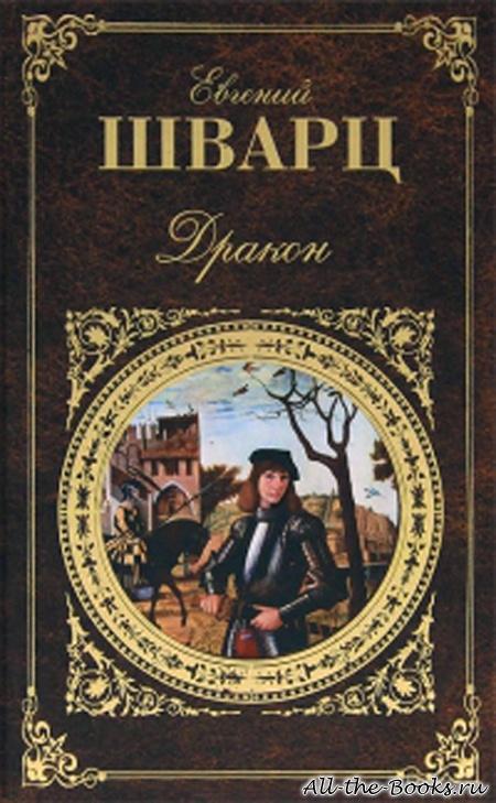 Книга дракон владимира владимировича набокова