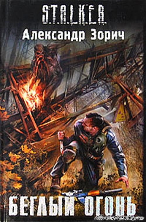 Скачать книгу беглый огонь