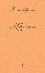 дина рубина русская канарейка голос скачать бесплатно fb2 торрент