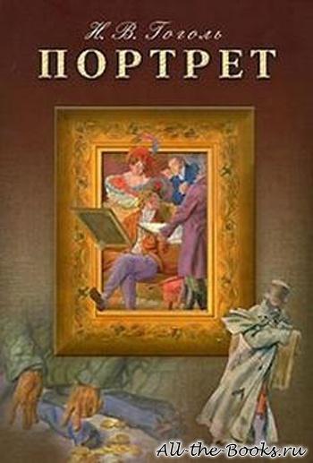 Викентий вересаев, книга гоголь в жизни – скачать бесплатно fb2.