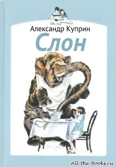 Читать книгу акунина азазель онлайн