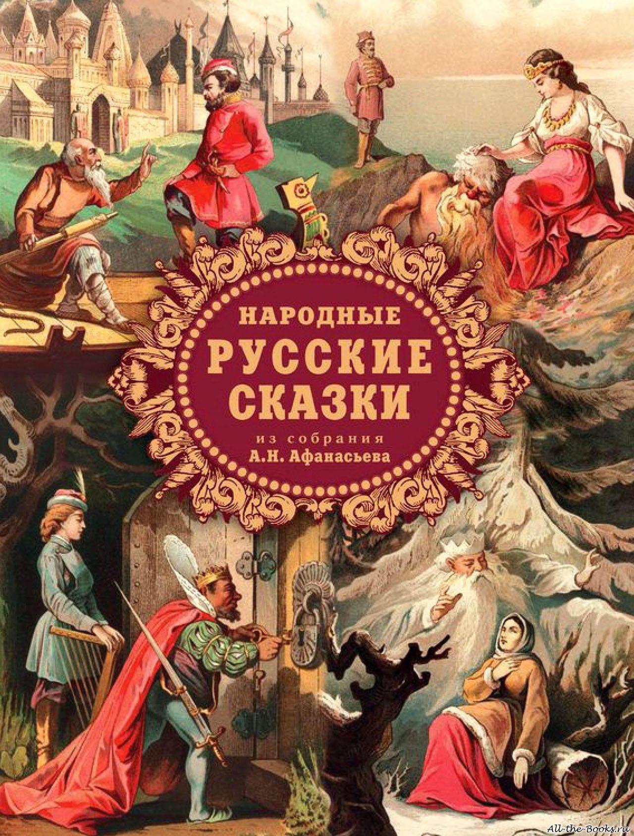 Сказки русские народные 28 фотография